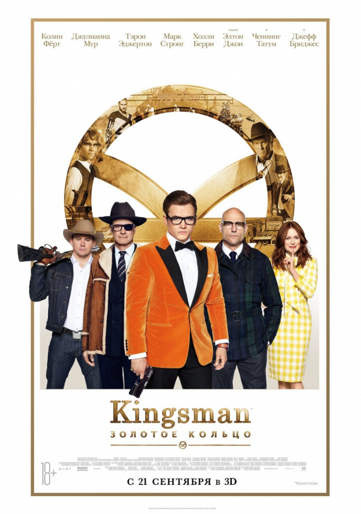 Kingsman 2: Золотое кольцо Kingsman: The Golden Circle