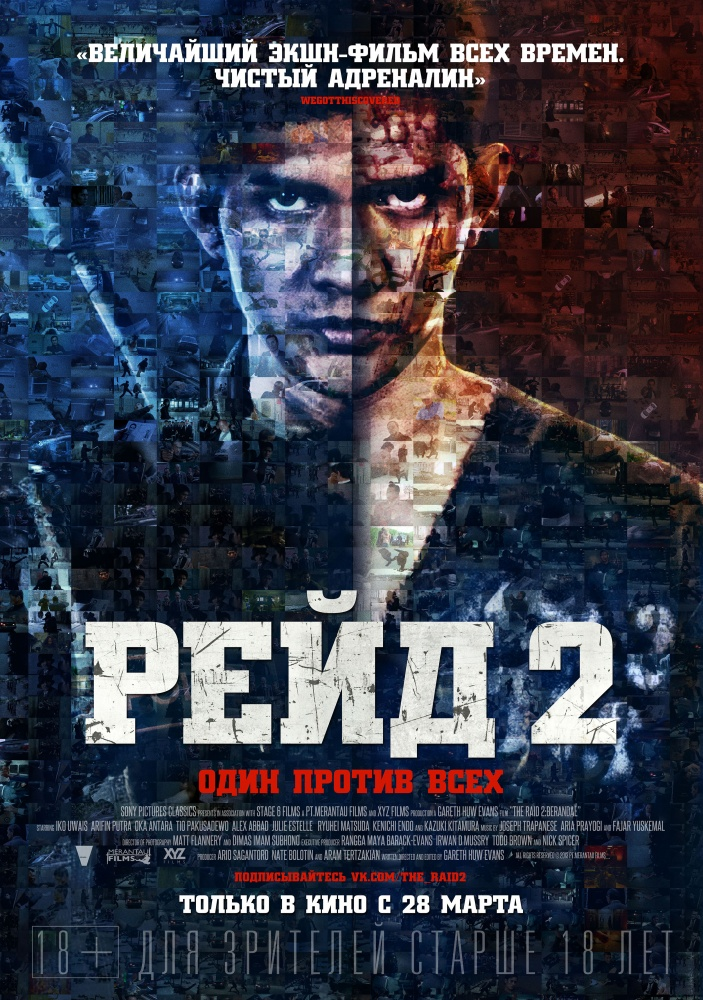 Рейд 2 / The Raid 2: Berandal